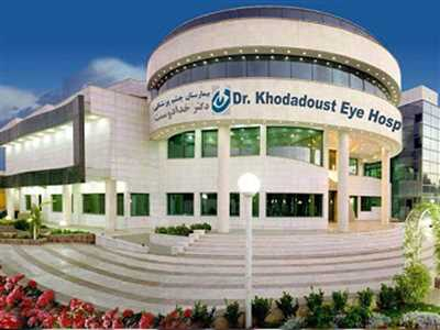 Khodadoost Eye Hospital